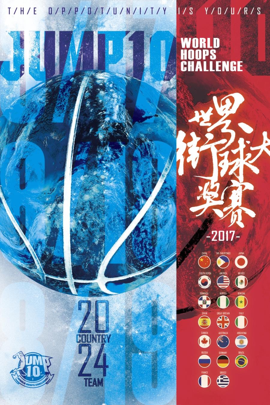 2017JUMP10 poster horizonal